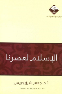 edfcd 2788 - تحميل كتاب الإسلام لعصرنا pdf لـ أ.د. جعفر شيخ إدريس