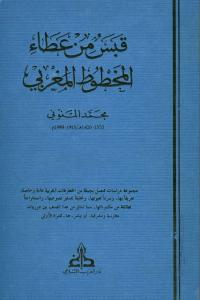 f59e8 2619 - تحميل كتاب قبس من عطاء المخطوط المغربي pdf لـ محمد المنوني
