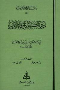 f5fde 2654 - تحميل كتاب جذوة المقتبس في تاريخ علماء الأندلس pdf لـ أبي عبد الله محمد بن فتوح بن عبد الله الحميدي