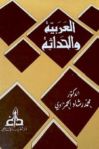 f7677 2644 - تحميل كتاب العربية والحداثة pdf لـ الدكتور محمد رشاد الحمزاوي