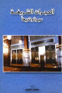 03030 2798 - تحميل كتاب الحجرات الشريفة سيرة وتاريخا pdf لـ صفوان داوودي