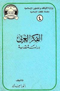 05a26 2804 - تحميل كتاب الفكر الغربي - دراسة نقدية pdf لـ أنور الجندي