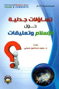0e94b 2816 - تحميل كتاب تساؤلات جدلية حول الإسلام وتعليقات pdf لـ د.سعيد إسماعيل صيني