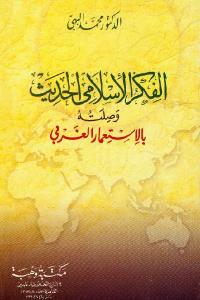 171b9 2803 - تحميل كتاب الفكر الإسلامي الحديث وصلته بالاستعمار الغربي pdf لـ الدكتور محمد البهي