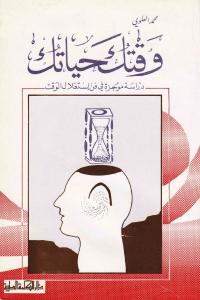 1fc84 2839 - تحميل كتاب وقتك حياتك - دراسة موجزة في فن استغلال الوقت pdf لـ محمد العلوي