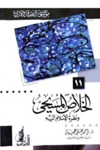 295ae 2799 - تحميل كتاب الخلاص المسيحي ونظرة الإسلام إليه pdf لـ د. أحمد علي عجيبة