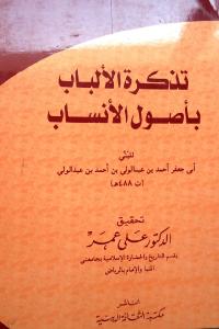2f46f 2815 - تحميل كتاب تذكرة الألباب بأصول الأنساب pdf لـ أبي جعفر أحمد بن عبد الولي بن أحمد بن عبد الولي (ت488هـ)