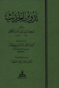 3a1bb 2814 - تحميل كتاب تدوين الحديث pdf لـ العلامة السيد مناظر أحسن الكيلاني