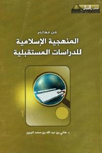 49570 2835 - تحميل كتاب من معالم المنهجية الإسلامية للدراسات المستقبلية pdf لـ د. هاني بن عبد الله بن محمد الجبير