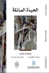 4ba1c cyyrtqmwcaa0tk1 - تحميل كتاب الحياة السائلة pdf لـ زيجمونت باومان