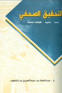 51f36 2793 - تحميل كتاب التحقيق الصحفي pdf لـ د.عبد الملك بن عبد العزيز بن شلهوب