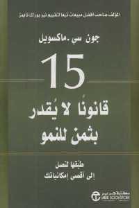 67781 05 - تحميل كتاب 15 قانون لا يقدر بثمن للنمو pdf لـ جون سي.ماكسويل