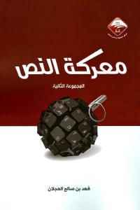 70957 2831 - تحميل كتاب معركة النص - المجموعة الثانية pdf لـ فهد بن صالح العجلان