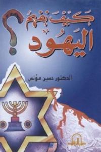 7a089 2828 - تحميل كتاب كيف نفهم اليهود ؟ pdf لـ الدكتور حسين مؤنس