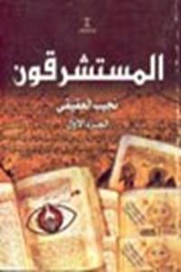 899de 2807 - تحميل كتاب المستشرقون pdf لـ نجيب العقيقي