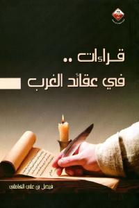 98b6c 2825 - تحميل كتاب قراءات .. في عقائد الغرب pdf لـ فيصل بن علي الكاملي