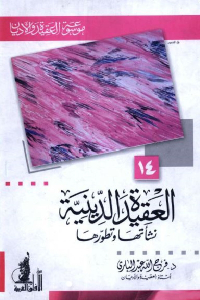 98bcd 2802 - تحميل كتاب العقيدة الدينية نشأتها وتطورها pdf لـ د. فرج الله عبد الباري