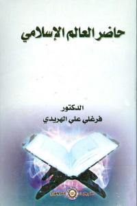 a8b3c 2818 - نحميل كتاب حاضر العالم الإسلامي pdf الدكتور فرغلي علي الهريدي