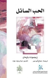 ab3c9 2797 - تحميل كتاب الحب السائل pdf لـ زيجمونت باومان