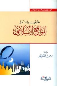 b8179 2837 - تحميل كتاب نحو فهم أعمق للواقع الإسلامي pdf لـ أ.د.عبد الكريم بكار