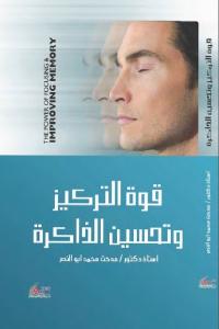 ba50b 2826 - تحميل كتاب قوة التركيز وتحسين الذاكرة pdf لـ دكتور مدحت محمد أبو النصر