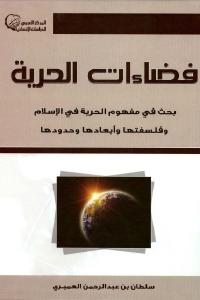 c0403 2823 - تحميل كتاب فضاءات الحرية pdf لـ سلطان بن عبد الرحمن العميري