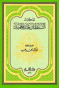 cbe3e 2829 - تحميل كتاب مذكرات السلطان عبد الحميد pdf