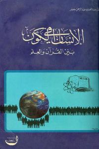 cd29f 2791 - تحميل كتاب الإنسان في الكون بين القرآن والعلم pdf لـ الدكتور عبد العليم عبد الرحمن خضر