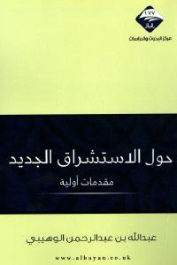 f25bd 2820 - تحميل كتاب حول الاستشراق الجديد - مقدمات أولية pdf لـ عبد الله بن عبد الرحمن الوهيبي