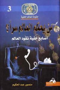 f9640 2836 - تحميل كتاب من يحكم العالم سرا؟ - أصابع خفية تقود العالم pdf لـ منصور عبد الحكيم