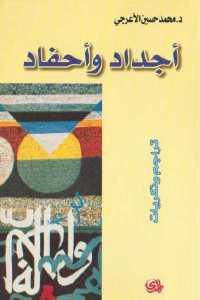 03d32 166 - تحميل كتاب أجداد وأحفاد - تراجم وذكريات pdf لـ د. محمد حسين الأعرجي