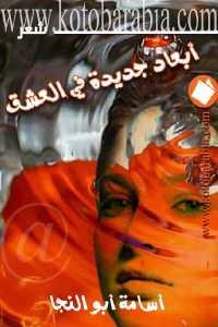 1573d 70 - تحميل كتاب أبعاد جديدة في العشق - شعر pdf لـ أسامة أبو النجا