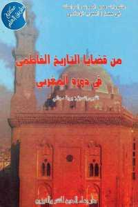 1c5df 122 - تحميل كتاب من قضايا التاريخ الفاطمي في دوره المغربي pdf لـ مجموعة مؤلفين
