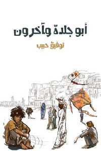 2c059 117 - تحميل كتاب أبو جلدة وآخرون - قصص pdf لـ توفيق حبيب