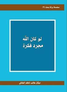 31662 27 - تحميل كتاب لو كان الله مجرد فكرة pdf لـ ميثاق طالب كاظم الظالمي