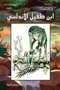 35529 95 - تحميل كتاب ابن طفيل الأندلسي - وقصة حي بن يقظان pdf لـ د.محمد رضوان الداية