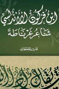 36850 96 - تحميل كتاب ابن فركون الأندلسي شاعر غرناطة pdf لـ قاسم القحطاني
