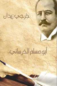 38d25 129 - تحميل كتاب أبو مسلم الخرساني - رواية pdf لـ جرجي زيدان