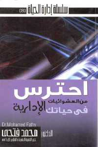 3c70a 193 - تحميل كتاب احترس من العشوائيات في حياتك الإدارية pdf لـ الدكتور محمد فتحي