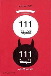 3df95 29 - تحميل كتاب 111 فضيلة 111 نقيصة - عرض فلسفي pdf لـ مارتين زيل