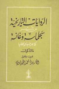 3ef8a 119 - تحميل كتاب الروايات التاريخية عن تأسيس سجلماسة وغانة كما يعرضها ويحللها ماك كول pdf