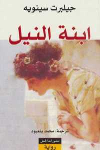 3f248 106 - تحميل كتاب ابنة النيل - رواية pdf لـ جيلبرت سينويه