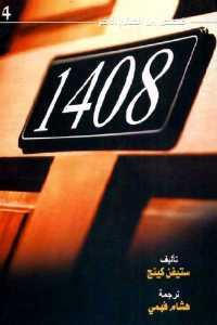 426df 37 - تحميل كتاب 1408 - رواية pdf لـ ستيفن كينج