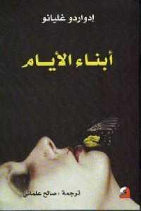 43c4d 97 - تحميل كتاب أبناء الأيام - رواية pdf لـ إدواردو غليانو