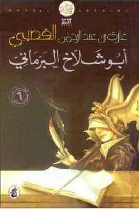 45f2f 124 - تحميل كتاب أبو شلاخ البرمائي - رواية pdf لـ غازي عبد الرحمن القصيبي
