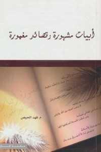 4af80 137 - تحميل كتاب أبيات مشهورة وقصائد مغمورة pdf لـ م.فهد الحيص