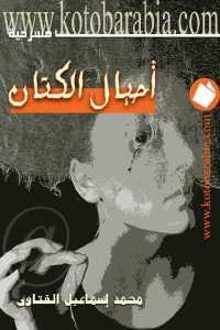 4cba2 188 - تحميل كتاب أحبال الكتان - مسرحية pdf لـ محمد إسماعيل القتاوي