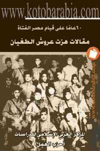 4ebb8 22 - تحميل كتاب مقالات هزت عروش الطغيان - 60 عام على قيام مصر الفتاة pdf لـ أحمد حسين