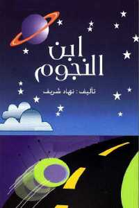 4f76e 76 - تحميل كتاب ابن النجوم - رواية pdf لـ نهاد شريف