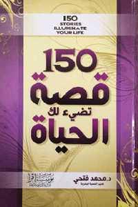 505e7 30 - تحميل كتاب 150قصة تضيء لك الحياة pdf لـ د.محمد فتحي